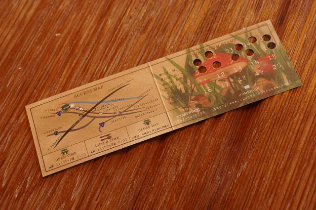 食堂カフェ樵さんのポイントカード