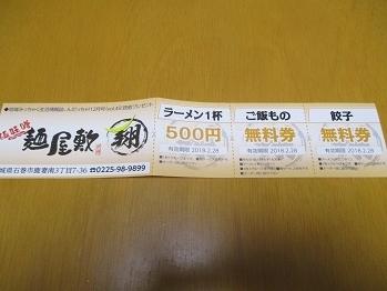 107marusyo-4.jpg