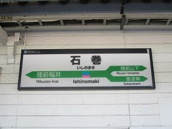 127-1ishinomakieki-1.jpg