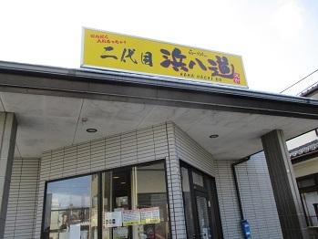 203hamahatido2-1.jpg