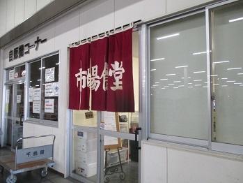 224seikasyokudo-2.jpg