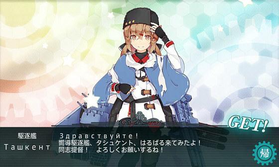露教導駆逐艦娘「タシュケント」