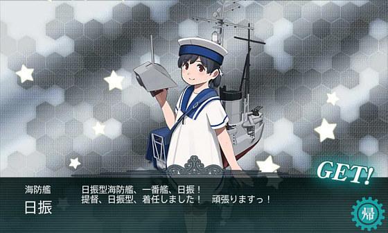 海防艦娘「日振」