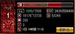 悪魔Lv1000
