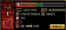 悪魔Slv200
