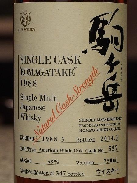 KOMAGATAKE 1988 26yo_L600