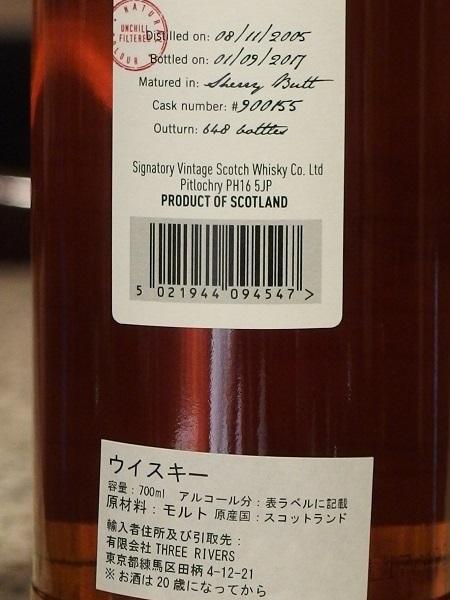 La Maison du Whisky LEDAIG 2005_ura600