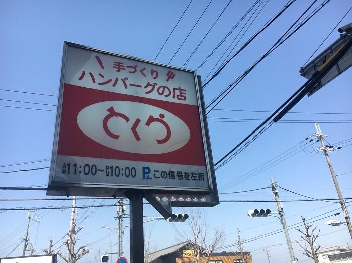 tokura20183162.jpg