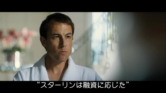 bs-Tobias Menzies as Lewis