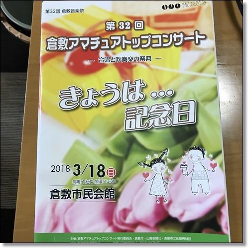 岡山と60IMG_4648-20180321