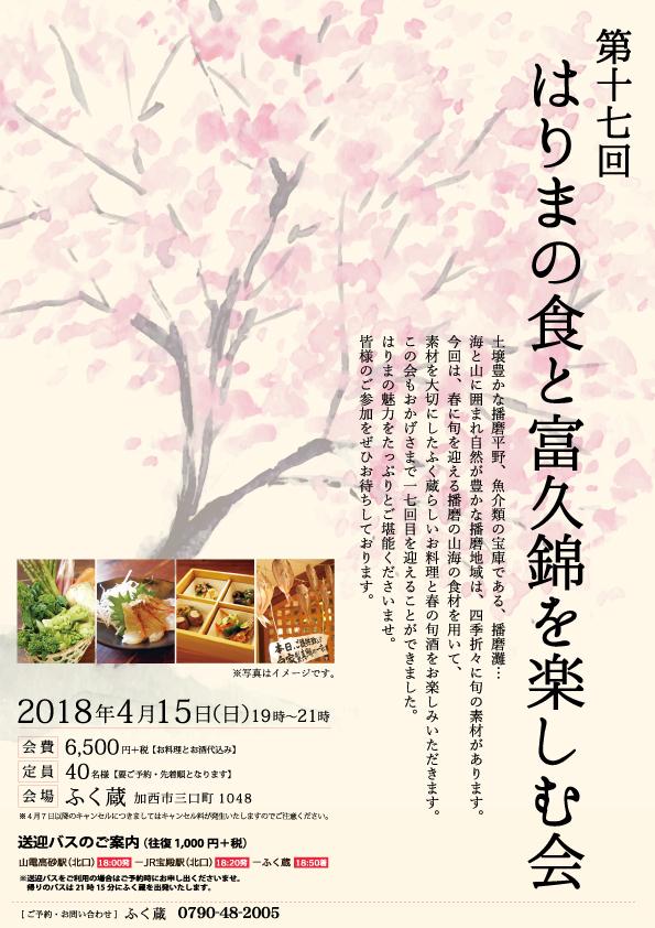 fukunishiki14.jpg