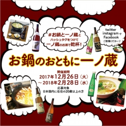 ichinokura4.jpg