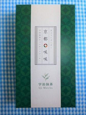 京都咲咲宇治抹茶 (2)