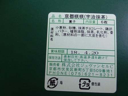 京都咲咲宇治抹茶 (4)