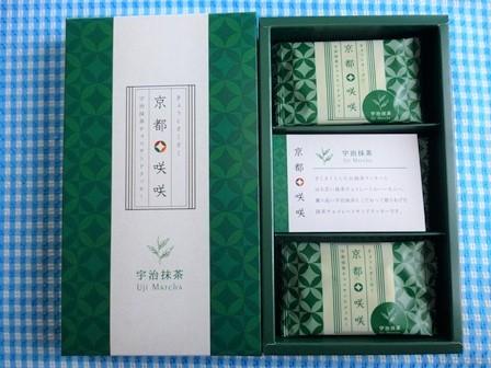 京都咲咲宇治抹茶 (5)