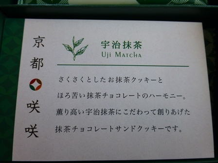 京都咲咲宇治抹茶 (6)