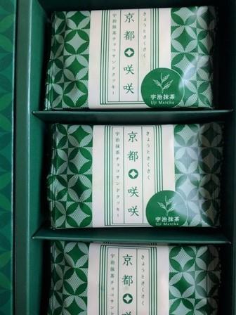 京都咲咲宇治抹茶 (7)