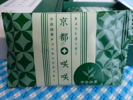 京都咲咲宇治抹茶 (8)