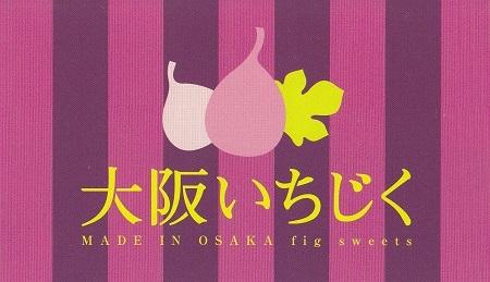 みどり製菓2