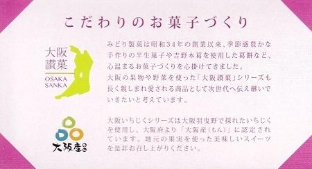 みどり製菓4