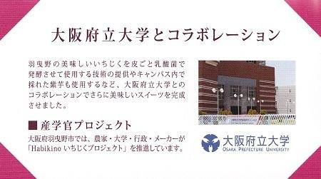 みどり製菓5