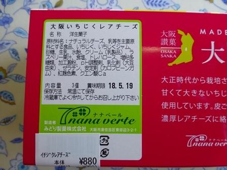 みどり製菓9