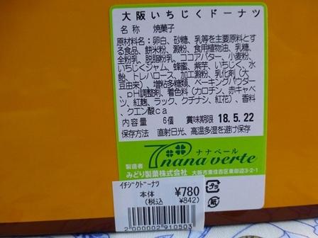みどり製菓22