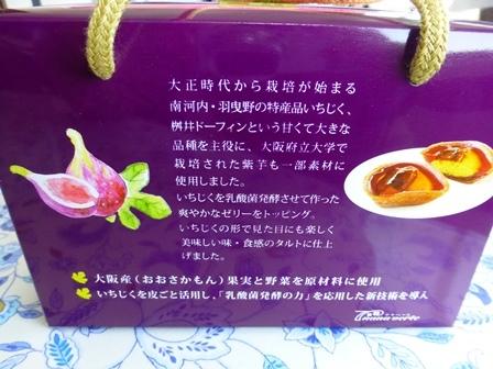みどり製菓29