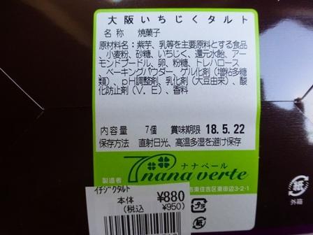 みどり製菓30