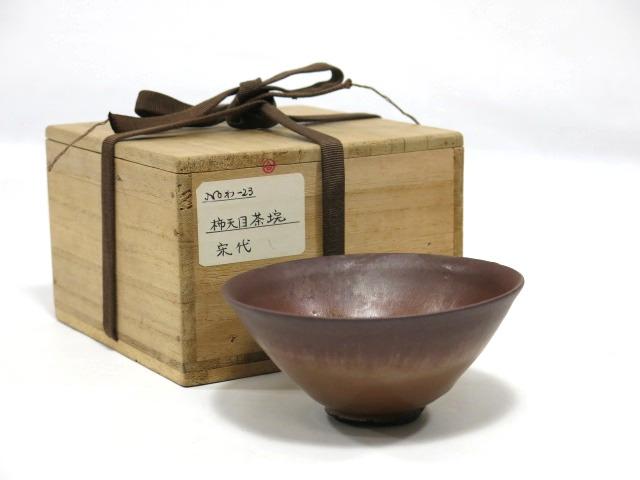 宋代 柿天目 茶碗 茶道具