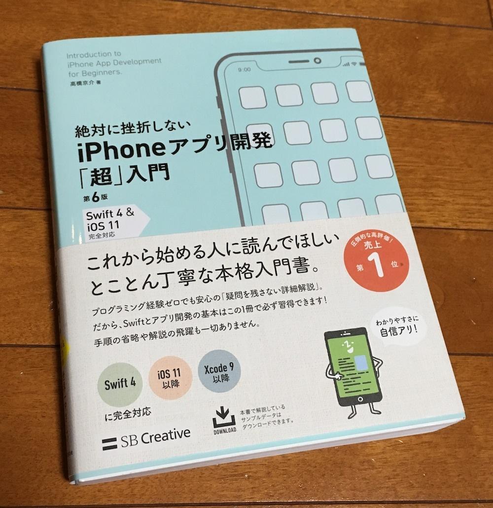 iPhoneappbook.jpg