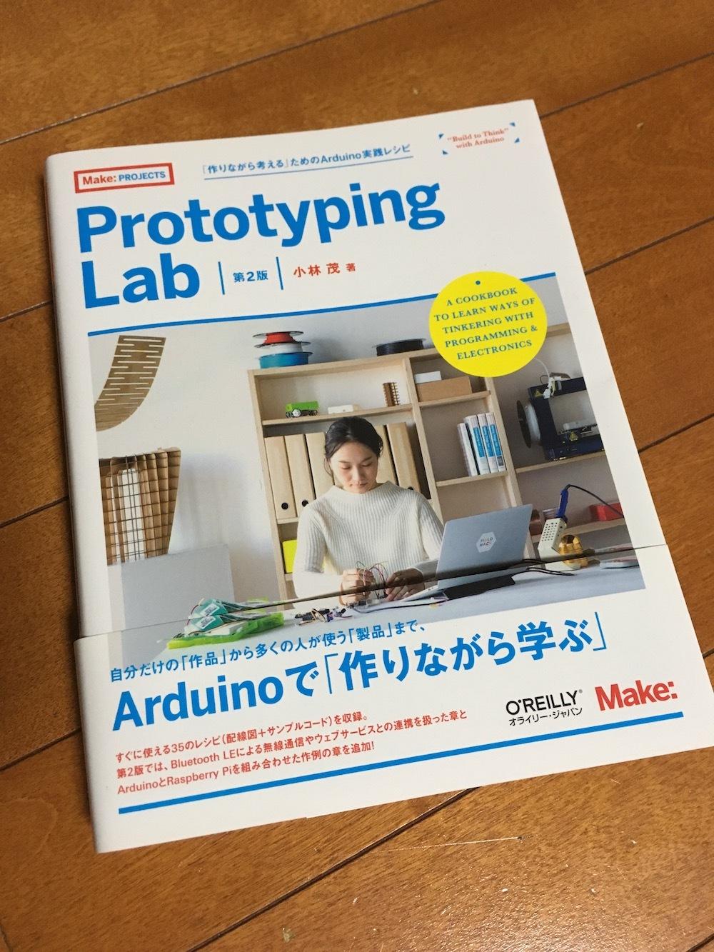 prototypingLab.jpg