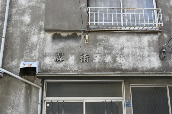 亀戸3丁目⑤