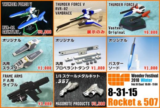 WF2018W 8-31-15 Rocket & 507