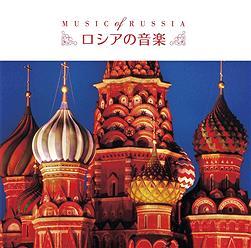 【試聴あり】「ロシアンな音楽」が聴きたいンゴ