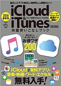 『iTunes』の音楽ダウンロードが終了!? Appleの重役がその可能性を語る