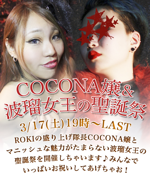COCONA波瑠聖誕祭