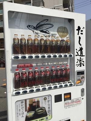IMG_4309出汁自販機