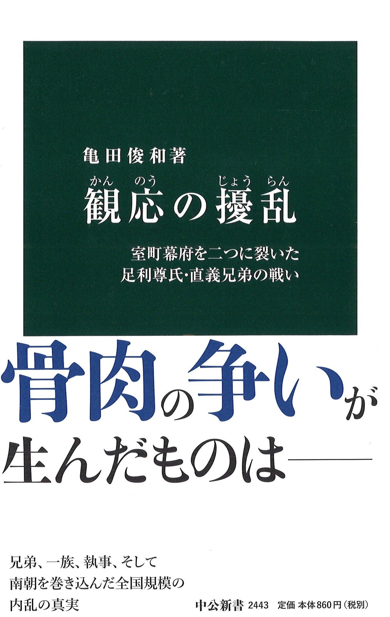 Kannou_no_jouran.jpg