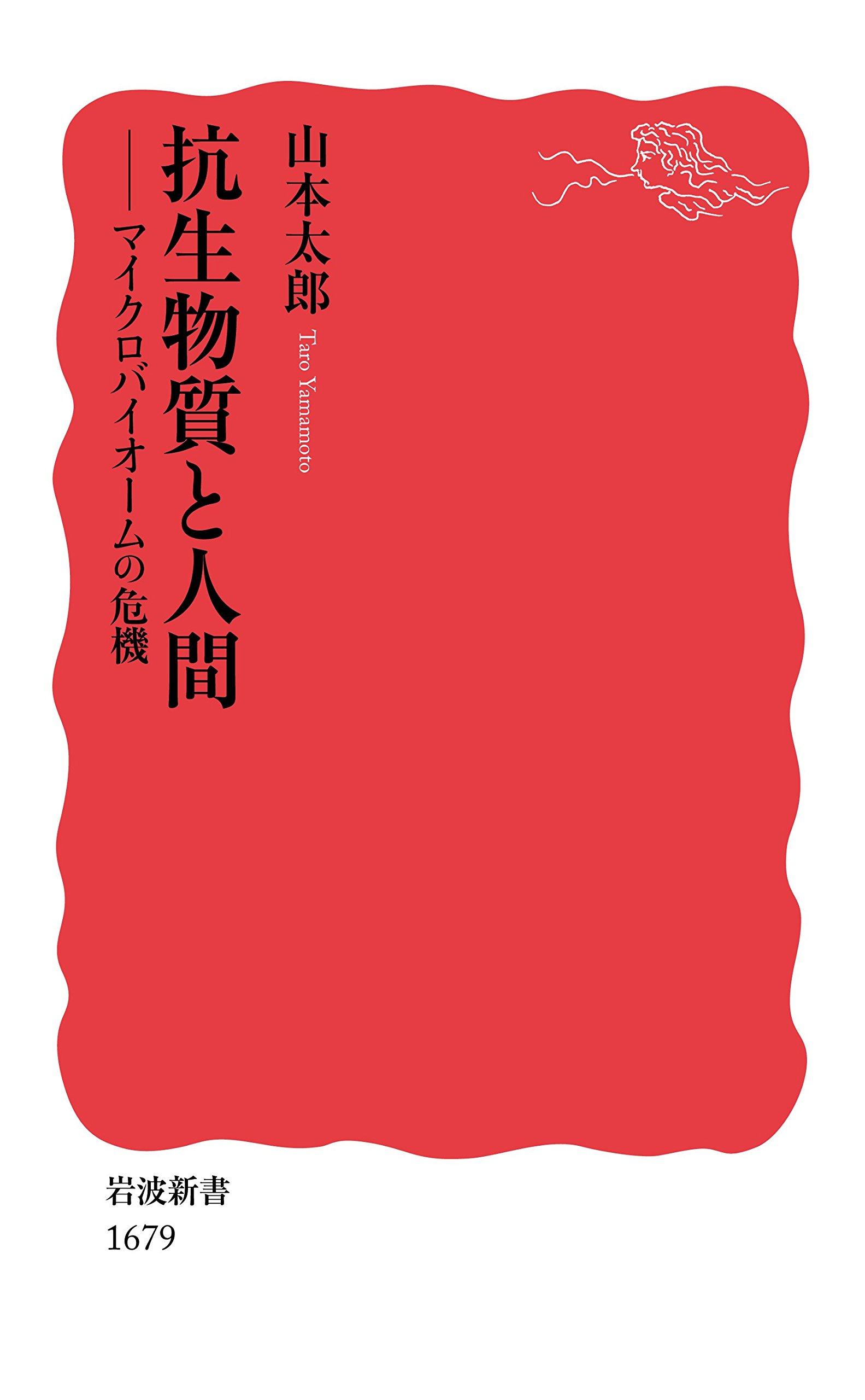 Kousei-busshitsu_to_ningen.jpg