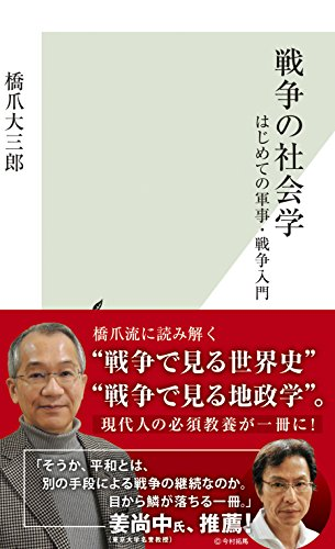 Senso_no_shakaigaku.jpg
