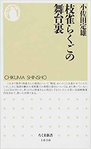 Shijaku-rakugo_no_butaiura.jpg