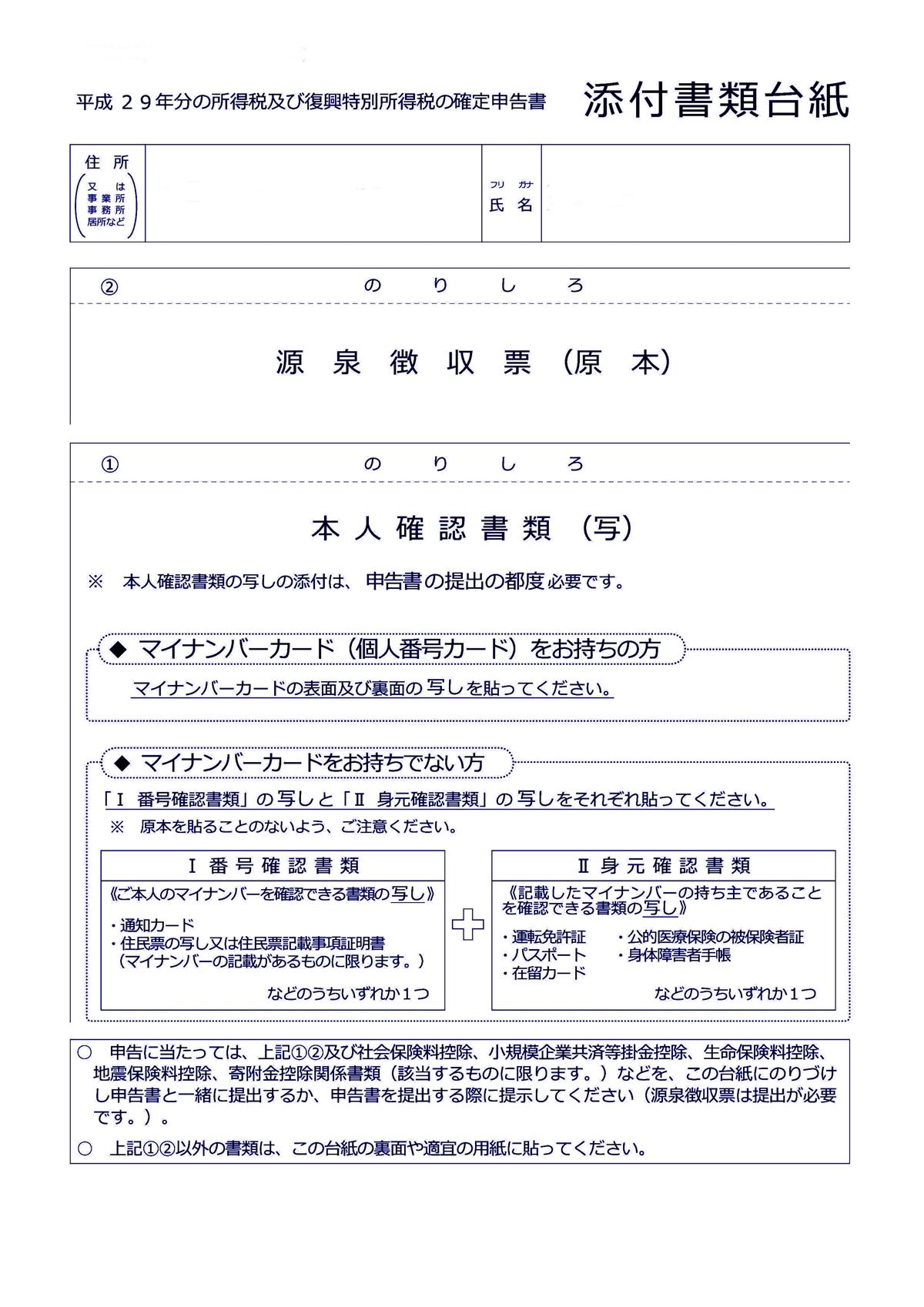 kakutei-shinkoku_daishib.jpg