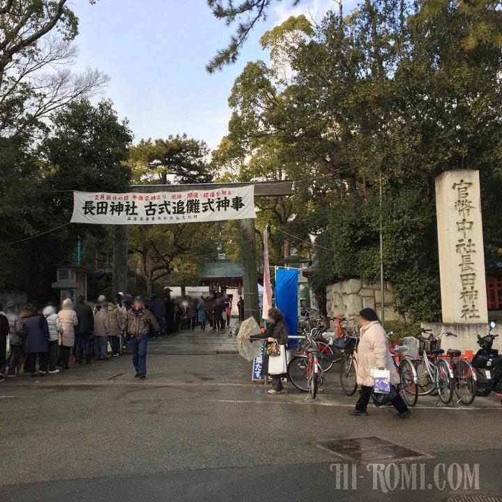 鬼・追儺式(ついなしき)・長田神社・節分・豆まき