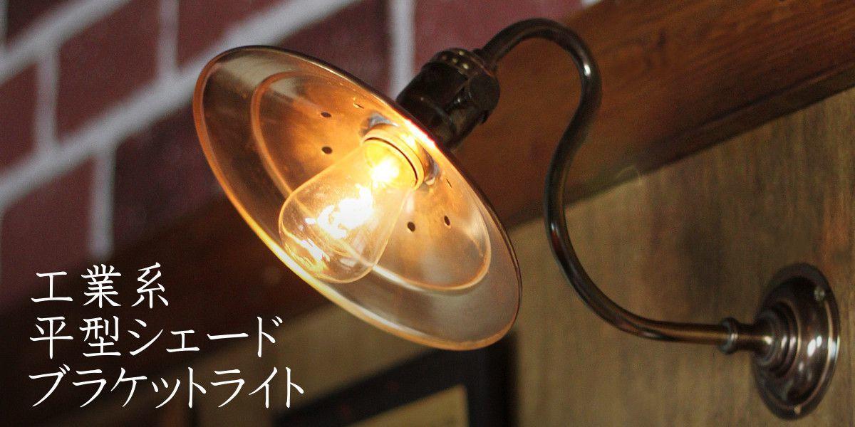 インダストリアル真鍮平皿シェードブラケットライト 工業系照明
