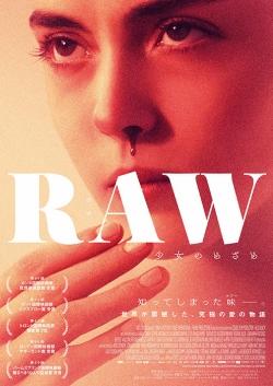raw 少女のめざめ
