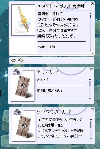 _9物理魔導剣
