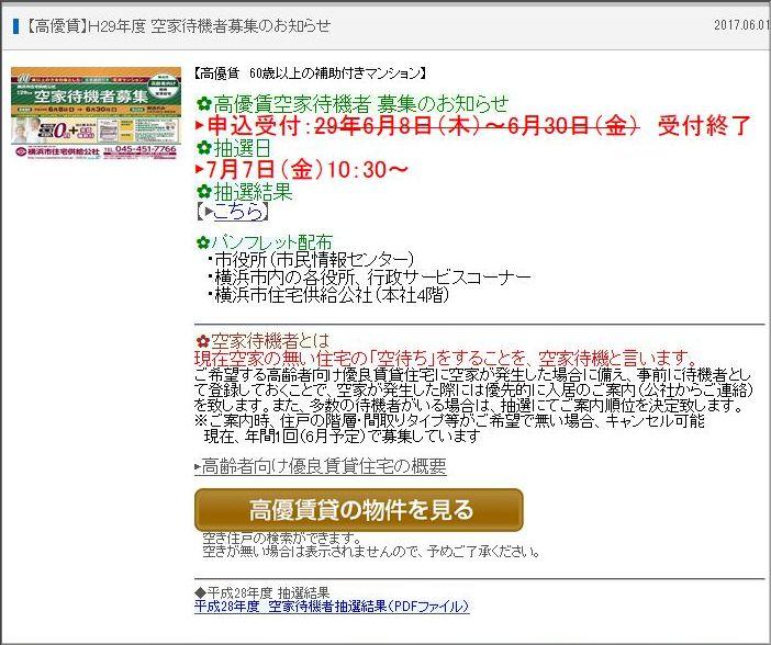 横浜市住宅供給公社へ高齢者向け優良賃貸住宅について問い合わせてみた(追記あり)