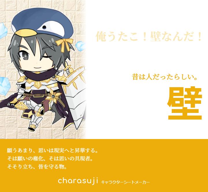 characterSheet (1)