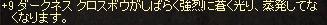 9DnXB燃え